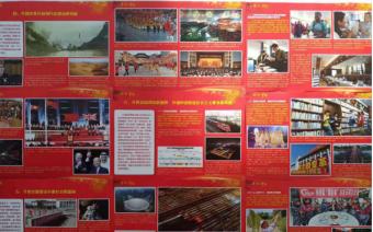 """""""腾飞的中国——庆祝中华人民共和国成立70周年""""图片展"""