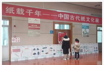 """诸城市图书馆举办""""纸载千年""""——中国纸文化展览"""