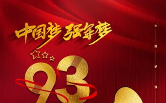 《中国梦 强军梦——庆祝中国人民解放军建军93周年》  展览