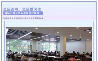 """诸城市图书馆荣获""""优秀单位""""荣誉称号"""