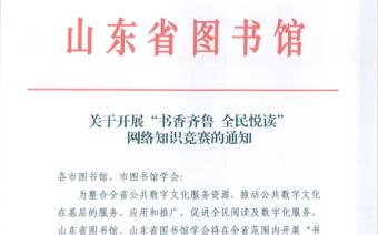 """关于开展""""书香齐鲁 全民悦读""""网络知识竞赛的通知"""